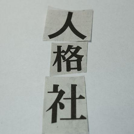人格社ロゴ.jpg