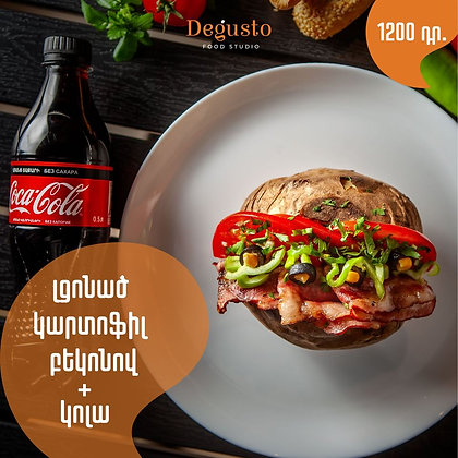 Фаршированный картофель с беконом -  Кола 0,5 л