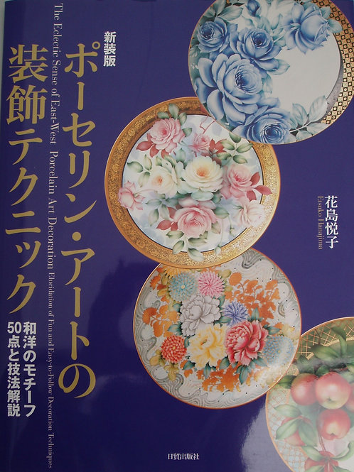 The Eclectic Sense of East-West Porcelain Art Decoration ポーセリンアートの装飾テクニック