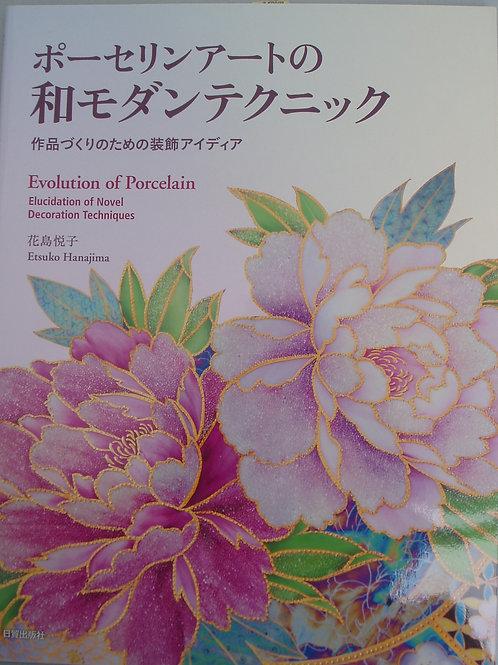 Evolution of Porcelain ポーセリンアートの和モダンテクニック