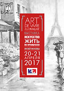 Salon ART DE VIVRE Moscou 20-21 avril17