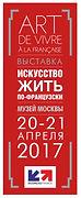 Salon art de vivre. Moscou 2017 BIGNON DERVAUX