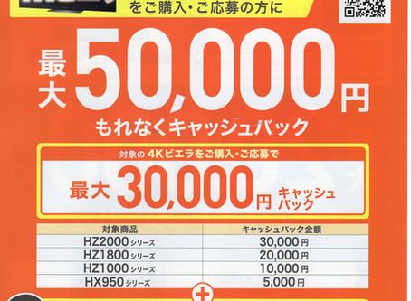パナソニックホームビューイングキャンペーン(最大7万円キャッシュバック)