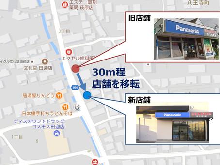 震災による店舗の移転