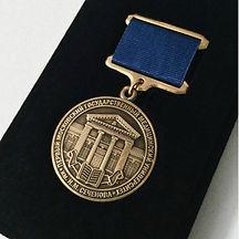 Почетная медаль Кашириной Елены.