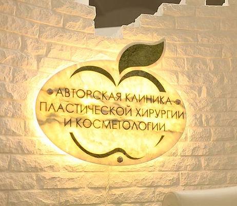 Авторская клиника пластической хирургии м косметологии Андрея Хромова.