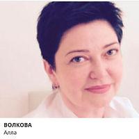 Косметолог Волкова Алла, Клиника Хромова.