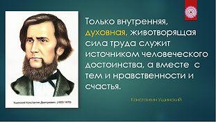 СИЛА ТРУДА.jpg