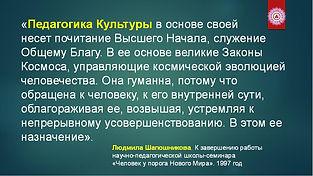 ШАПОШНИКОВА.jpg