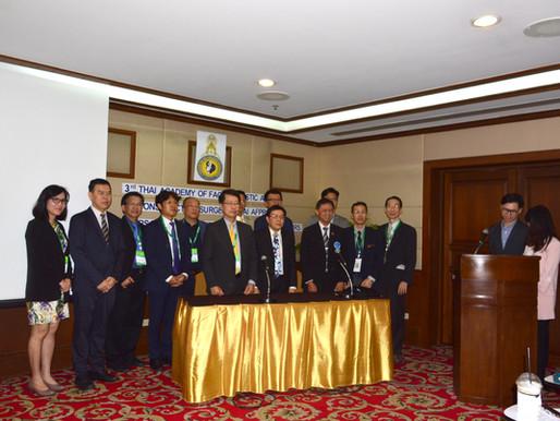 งานประชุมแลกเปลี่ยนความรู้ ThaiAFPRS-KAFRRS ครั้งที่ 3