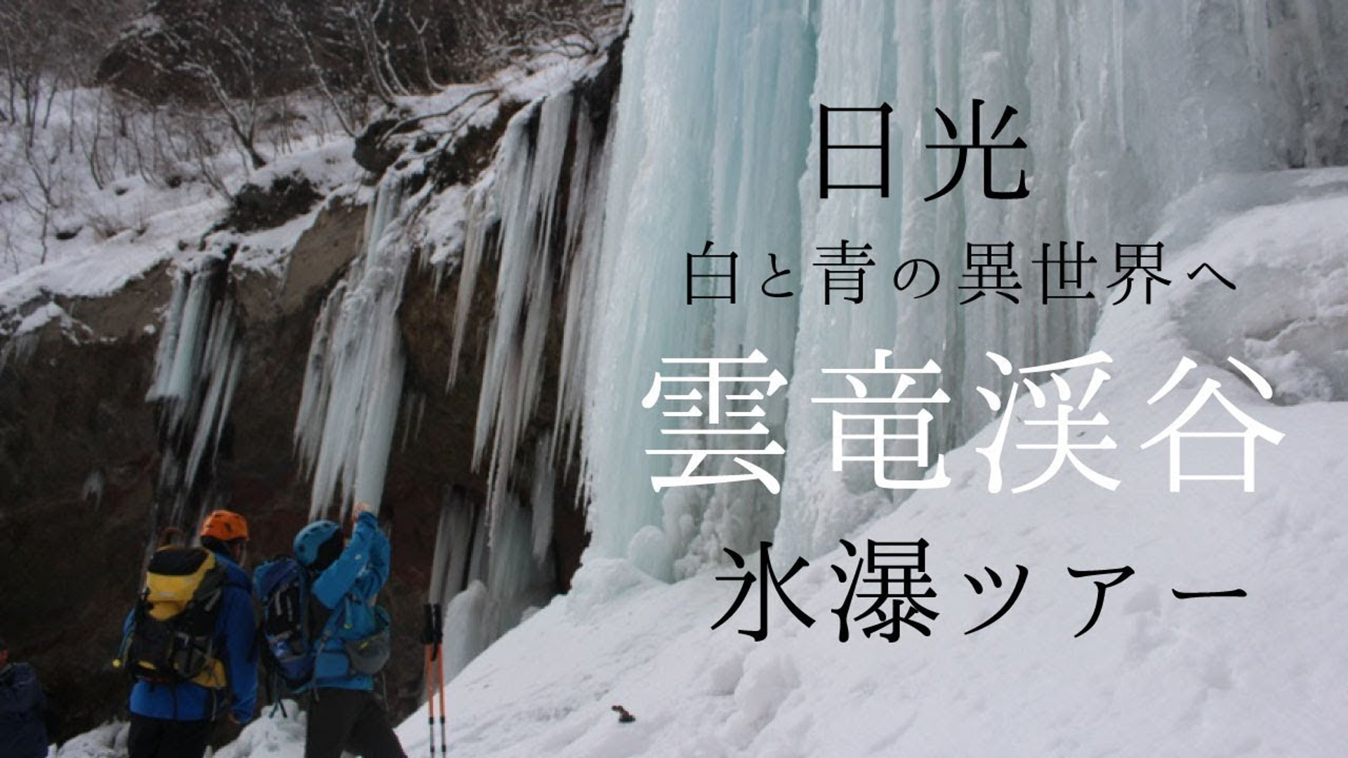 Frozen waterfall for the winter season only