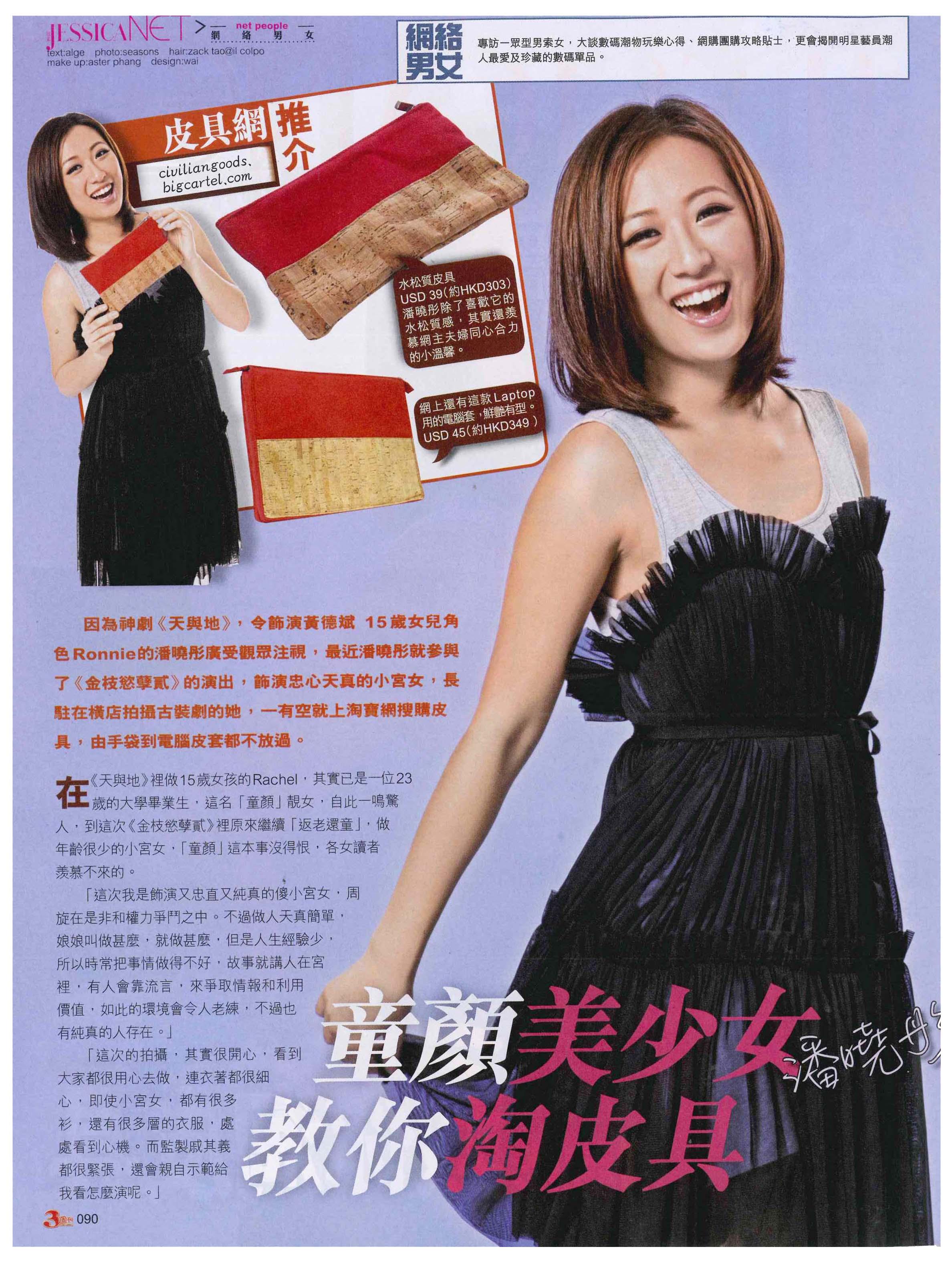 Jessica One