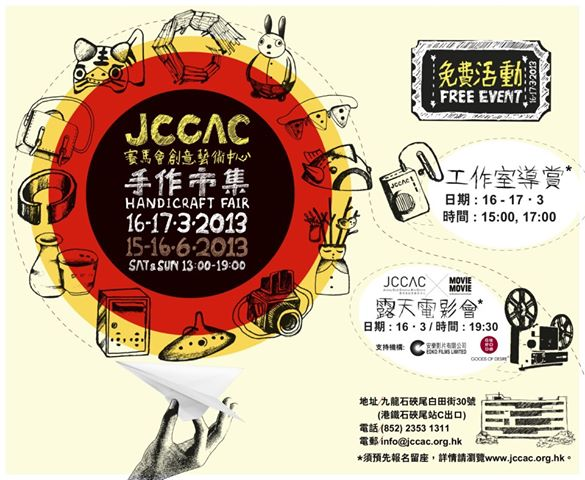 March 16th &17th 2013: JCCAC