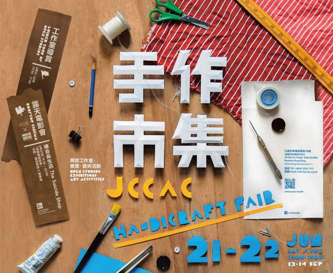 June 21-22nd 2014: JCCAC (Hong Kong)