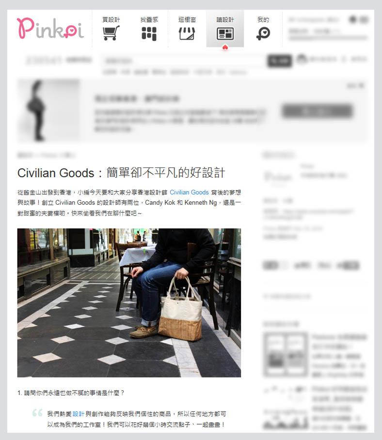 Nov 2014: Pinkoi Taiwan interview