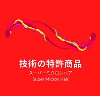 スーパーミクロンヘアは、高技術の特許の商品です