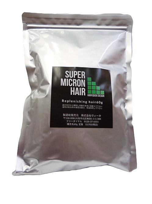 スーパーミクロンヘア補充毛60g(30g×2個入り)