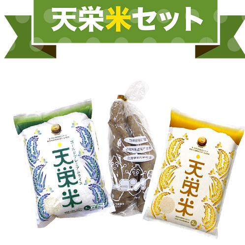 天栄米セット