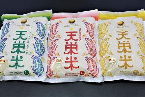 ①天栄米食べくらべセット