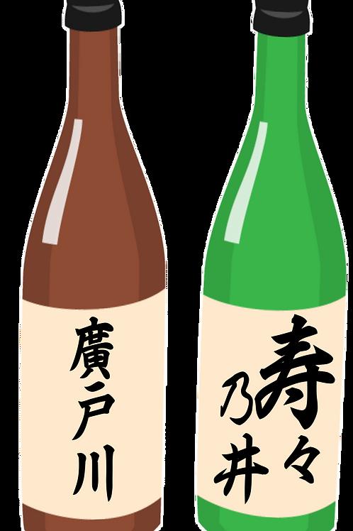 天栄村の地酒(四合瓶・一升瓶)セット