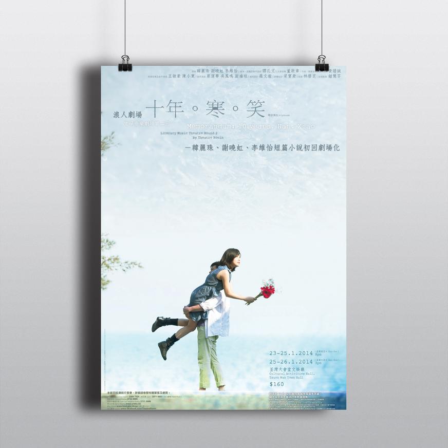 Theatre Ronin's Memorandum: 10 Years Han. Xiao.