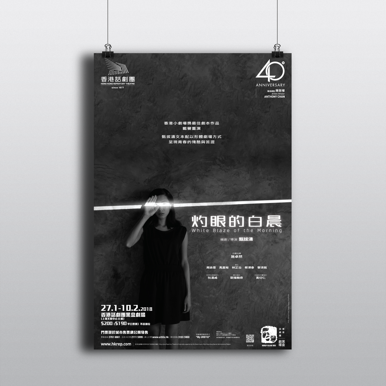 Hong Kong Repertory Theatre Blackbox Production - White Blaze in the Morning