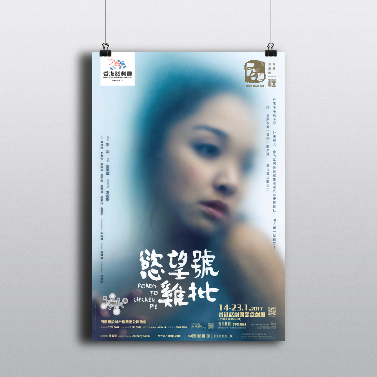 Hong Kong Repertory Theatre Blackbox Production -  Roads to Chicken Pie