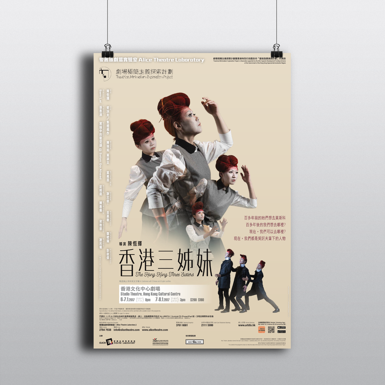 Alice Theatre Laboratory's The Hong Kong Three Sisters