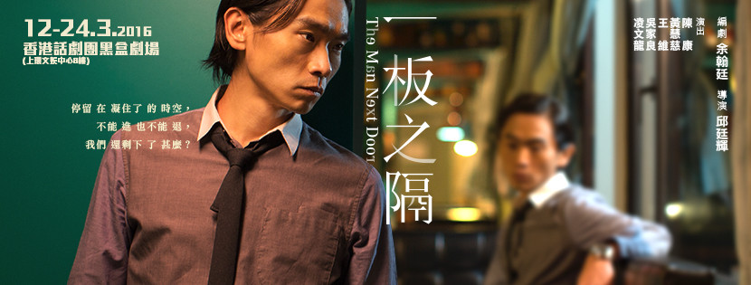 Hong Kong Repertory Theatre Blackbox Production - The Man Next Door
