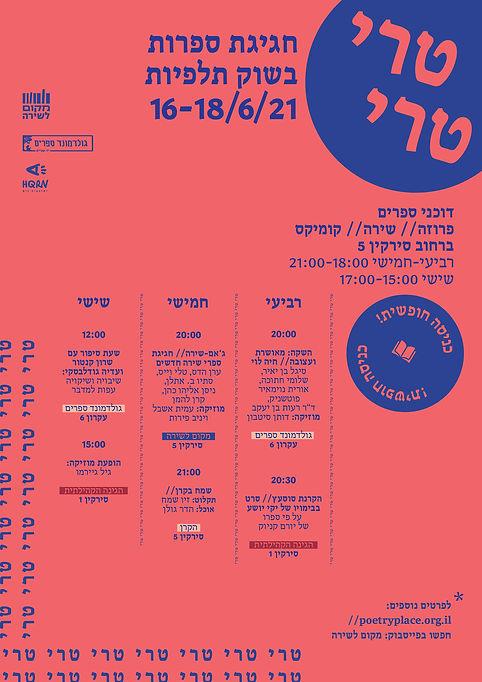 חגיגת ספרות בשוק תלפיות בחיפה שבוע הספר