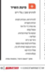 פינת השיר מעריב המגזין 11.12.18.jpg