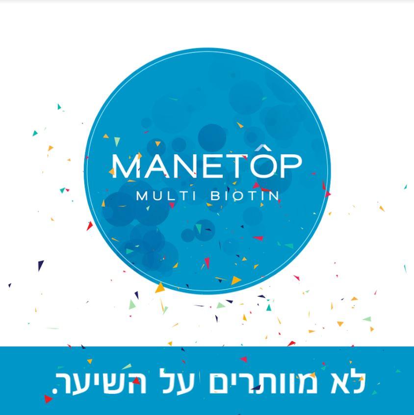 MANETOP
