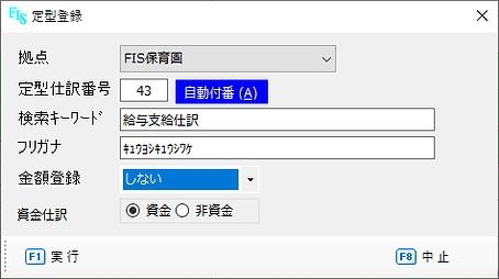 定型登録.png