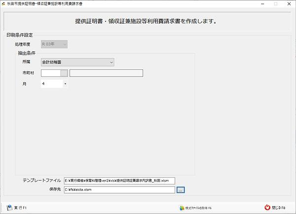 秋田市_提供証明書(印刷指示).png