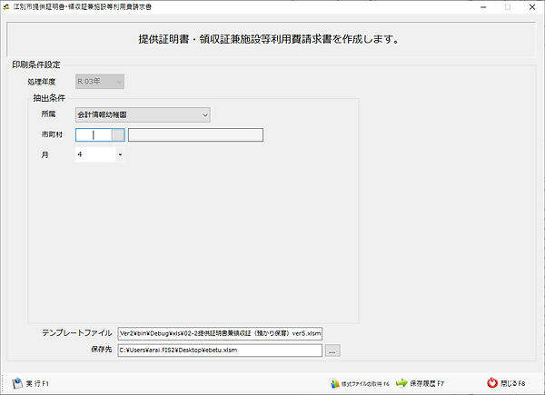 江別市_提供証明書_指示画面.png
