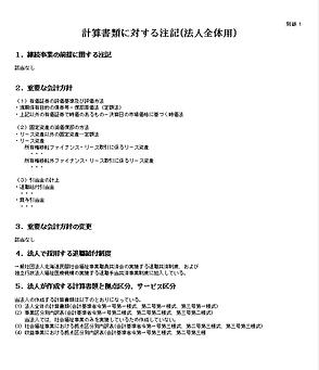 計算書類に対する注記3.png