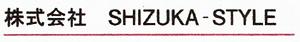 SHIZUKA-STYLE_名刺.PNG