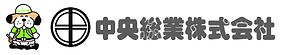 中央総業株式会社.PNG