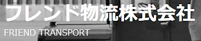 フレンド物流株式会社_HP.PNG
