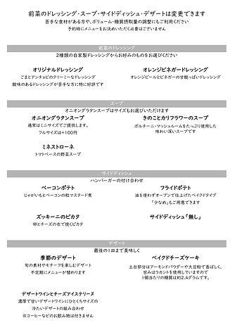 コースメニュー2-1-min.jpg