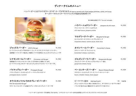 menu2020.9夜通常-1.jpg