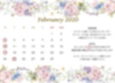 カレンダー2020.2-1.jpg