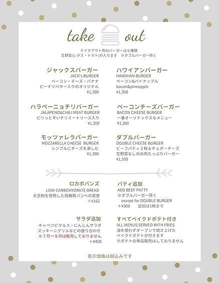 _Take Out Menu2021.3min.jpg