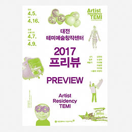 2017 PREVIEW