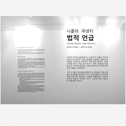 17-29 November 2015  Projectroom in Building H, Incheon Art Platform Incheon