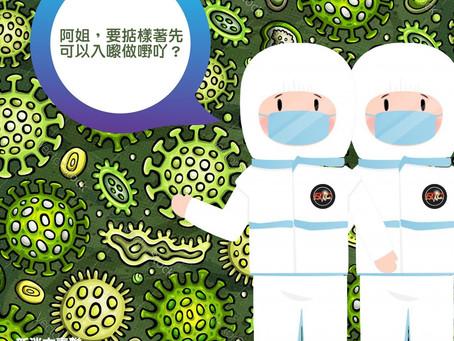 新消文青聯投稿 #031