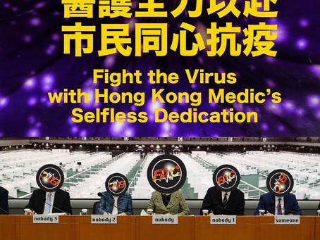 《感謝香港醫護  市民同心抗疫 Fight the virus with Hong Kong Medic's, Selfless Dedication》