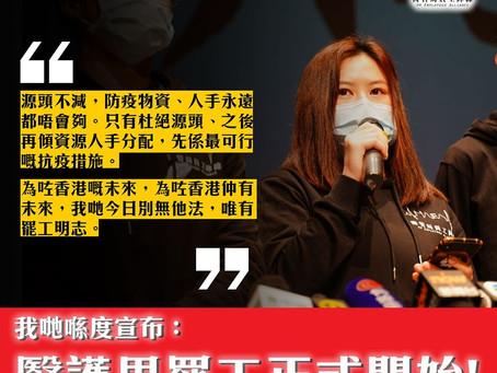 香港消防救護控制組人員聯會 聲援醫護界罷工