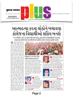 42.1_Gujarat_Samachar_Plus_16-9-17.jpg