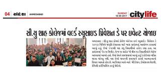 42_Sandesh_Ahmedabad_City_10_Sept_17.jpe